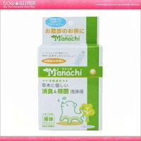 【Manachi】マナッチ公園タイプ(液体タイプ)10ml×15包入り