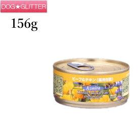 Azmiraアズミラビーフ&チキン 猫用缶詰(Sサイズ 156g)(正規品)