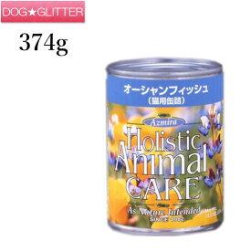 Azmiraアズミラオーシャンフィッシュ 猫用缶詰(Lサイズ 374g)(正規品)