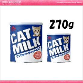 ★森乳サンワールド ワンラック キャットミルク 270g 【国産品 猫用】★【HLS_DU】