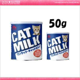 ★森乳サンワールド ワンラック キャットミルク 50g 【国産品 猫用】★【HLS_DU】
