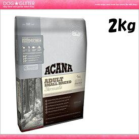 ACANA アカナアダルトスモールブリード 2kg(小型犬用)