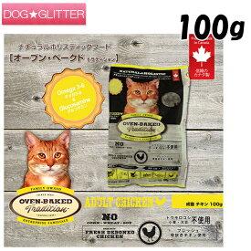 オーブンベークド アダルトチキン 100g OVEN-BAKED TRADITION オーブンベイクド 成猫用
