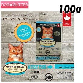 オーブンベークド アダルトフィッシュ 100g OVEN-BAKED TRADITION オーブンベイクド 成猫用