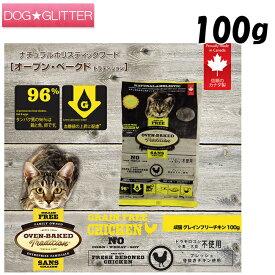 オーブンベークド グレインフリーチキン 100g OVEN-BAKED TRADITION オーブンベイクド 成猫用