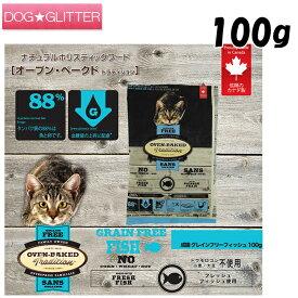 オーブンベークド グレインフリーフィッシュ 100g OVEN-BAKED TRADITION オーブンベイクド 成猫用