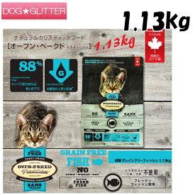 オーブンベークド グレインフリーフィッシュ 1.13kg OVEN-BAKED TRADITION オーブンベイクド 成猫用