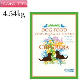 【CUPURERA】クプレラ ベニソン&スイートポテト ドッグフード 10ポンド(4.54kg) あす楽
