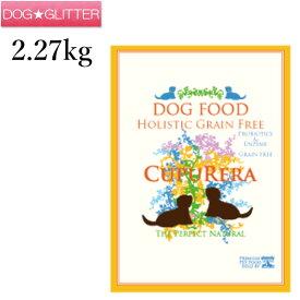 【CUPURERA】クプレラ ホリスティックグレインフリー 5ポンド(2.27kg)