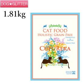 ★【CUPURERA】クプレラ ホリスティックグレインフリーキャットフード 4ポンド(1.81kg)★【RCP】【HLS_DU】