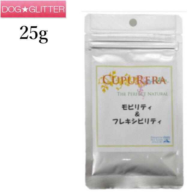 【CUPURERA】クプレラ モビリティ&フレキシビリティ Sサイズ(25g)(犬猫用)