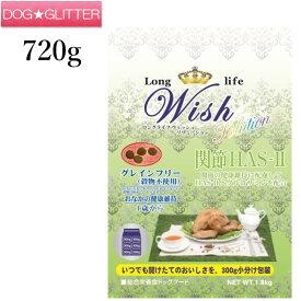 Wish ウィッシュ関節HAS-2 720g