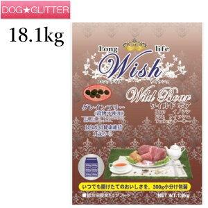 Wish ウィッシュワイルドボア 18.1kg