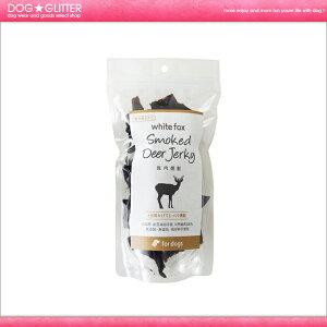 ホワイトフォックス 鹿肉燻製50g