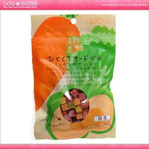 ★ペッツルート 素材メモひとくちオードブル ほうれん草&チーズ入り お徳用 200g ★