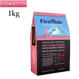 FirstMate ファーストメイトキャットフード パシフィックオーシャンフィッシュウィズブルーベリー 1kg