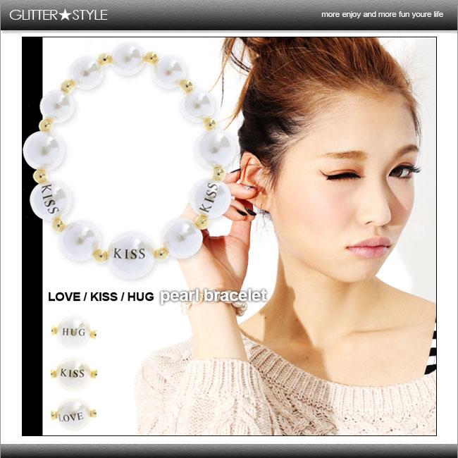 ★ロゴプリントパールブレスレット[HUG/KISS/LOVE]★【HLS_DU】【あす楽】