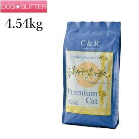 【あす楽】C&Rプレミアムキャット 10ポンド (4.54kg)(旧SGJプロダクツ プレミアムキャット)