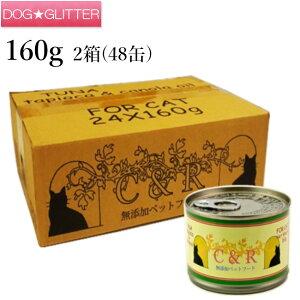 【1缶238円】C&Rツナタピオカ&カノラオイル Lサイズ160g 2箱セット(48缶入り)旧SGJプロダクツ あす楽