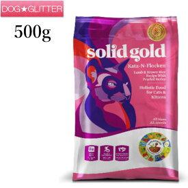 Solidgold ソリッドゴールド カッツフラッケン 500g