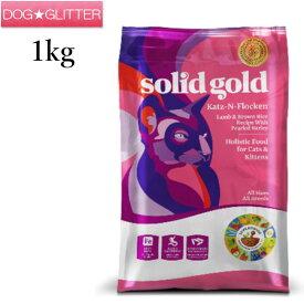 Solidgold ソリッドゴールド カッツフラッケン 1kg