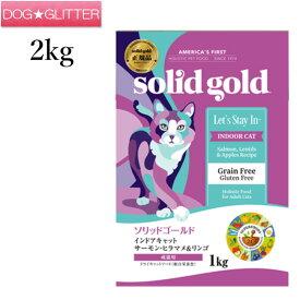 Solidgold ソリッドゴールド インドアキャット 2kg