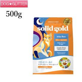 Solidgold ソリッドゴールド インディゴムーン 500g