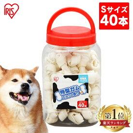 骨型ガム ミルク味(40本) SP-MGB40S犬 犬用 ペット ペット用 ガム 骨ガム おやつ ご褒美 ミルク ハードガム アイリスオーヤマ