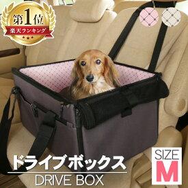 【ポイント5倍!15日迄♪】ペット用 ドライブボックス PDFW-50 (体重10kg以下) Mサイズ 犬 犬用 ペット ペット用 キャリー ドライブ ボックス ペット用ドライブボックス 猫用 車内 ペットキャリー コンパクト お出かけ アイリスオーヤマ