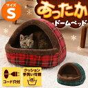 あったかドームべッド Sサイズ PBDI410ペット ベッド ペットベッド ドーム 防寒 犬 猫 ねこ ネコ 超小型犬 あったかグ…