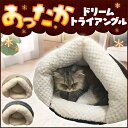 【エントリーでポイントUP&クーポン配布中】キトゥンドリーム トライアングル ネコ用 猫用 ねこ用 ペットベッド 冬用 …