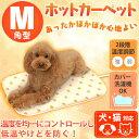 ペット ホットカーペット 犬 ホットマット ベッド 冬 おしゃれ かわいい あったか グッズ あったかグッズ ペットベッ…