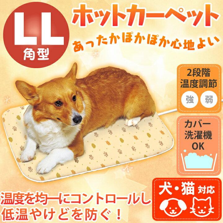 ペット ホットカーペット 犬 ホットマット ベッド 冬 おしゃれ かわいい あったか グッズ あったかグッズ ペットベッド 犬 猫 猫用 犬用 中型犬 LL アイリスオーヤマ あす楽 [cpir]
