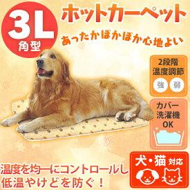 ホットカーペット 犬 ホットマット ベッド 冬 おしゃれ かわいい あったか グッズ あったかグッズ ペットベッド 犬 猫 猫用 犬用 中型犬 大型犬 3L アイリスオーヤマ iriscoupon
