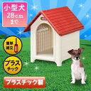 ボブハウス M ドア無し (体高28cmまで) 小型犬 犬舎 犬小屋 プラスティック製 ハウス おうち 屋外 野外 室外 アイリス…