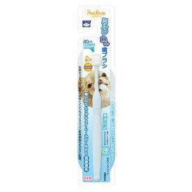 ミルクわん 歯ブラシ[AA]【TC】【ペット 犬 犬用 デンタルケア 日本製】