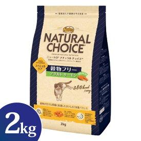 ニュートロ ナチュラルチョイス 穀物フリー アダルト サーモン 2kg nutro 成猫用 猫 フード キャットフード ドライ グレインフリー 穀物不使用 アレルギーに配慮 総合栄養食[4562358785610]【D】