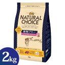 ナチュラルチョイス キャット穀物フリー アダルト ダック 2kg[AA]【D】[ニュートロ nutro natural choice キャットフ…