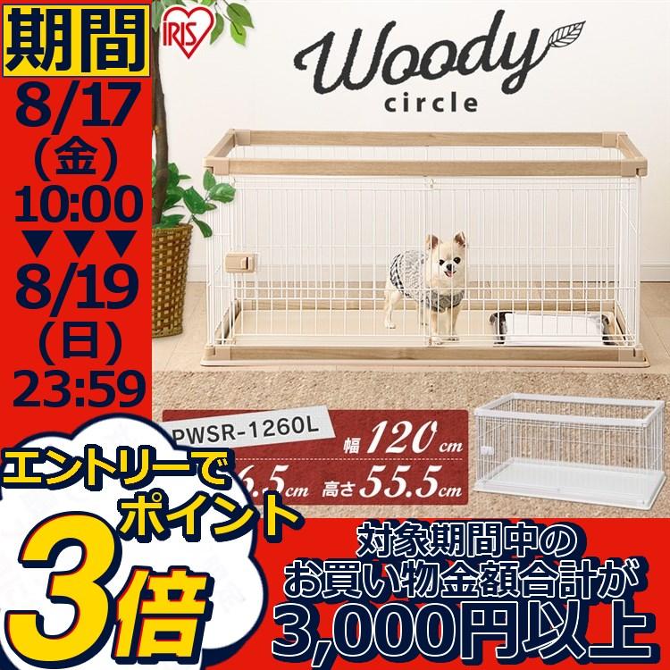 【エントリーでポイント3倍】 ウッディサークル PWSR-1260L Sサイズ (幅120cm) ホワイト ナチュラル 送料無料 ドッグサークル 犬サークル ケージ ゲージ ハウス トレー付き 木目調 おしゃれ お客様組み立て アイリスオーヤマ ドッグパーク
