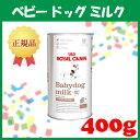 ロイヤルカナン ベビードッグミルク 400g[ロイヤルカナン 犬用ミルク][AA]【D】[3182550768641] 楽天