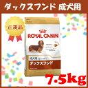 《数量限定》ロイヤルカナン 犬 BHN ダックスフンド 成犬用 7.5kg ≪正規品≫ 送料無料 犬 フード アダルト ドライ プ…