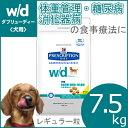《療法食》【送料無料】【犬】ヒルズプリスクリプションダイエット 食事療法食 レギュラー粒 w/d 7.5kg【D】(体重管…