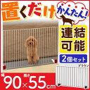犬 フェンス ゲート 室内 ペットフェンス置くだけ簡単! PSPF96白 同色2個セットペットゲート ペットフェンス ペット …