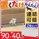 【同色2個セット】ペットフェンス 置くだけ簡単!PSPF94白ペットゲート ペットフェンス ペット ペット用 フェンス ゲート 屋内 アイリスオーヤマ 猫 置くだけ 柵 犬 楽天