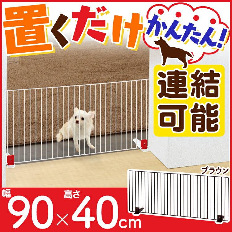 ペット フェンス 置く だけ P-SPF-94 幅90cm 高さ40cmサークル ゲート ペットフェンス ペットゲート 仕切り ガード 置くだけ ジョイント付 シンプル おしゃれ 犬 猫 赤ちゃん ブラウン ホワイト 茶色 白 アイリスオーヤマ