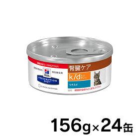 ヒルズ NEW k/d ツナ 156g×24缶 送料無料 キャットフード 猫用 療法食 ねこ ウェット ヒルズ プリスクリプション ダイエット サイエンスダイエット 【D】