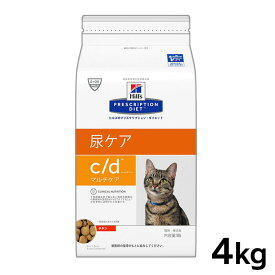《療法食》【猫】ヒルズプリスクリプションダイエット c/d マルチケア 4kg[キャットフード 猫 フード エサ ごはん フード ダイエット]【D】