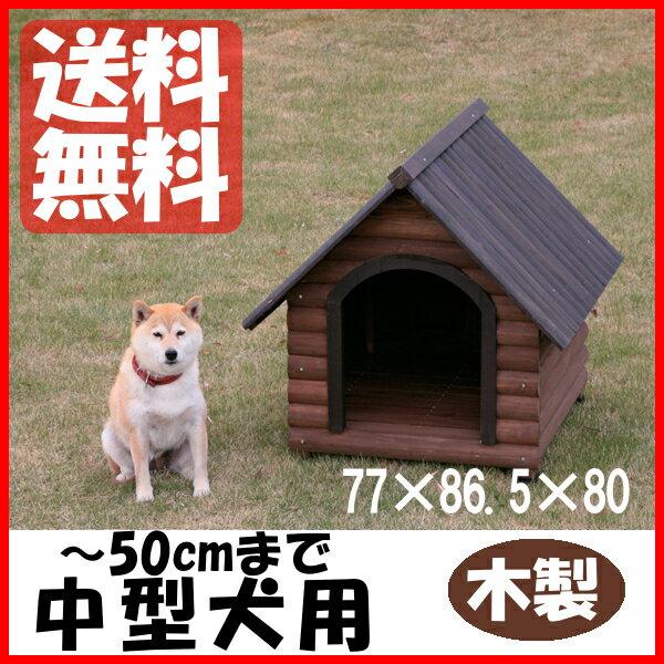 【ポイント3倍】ログ犬舎 LGK-750 (体高約50cmまで) 送料無料 中型犬 犬小屋 ハウス 犬舎 屋外 室外 野外 木製 ペット用品 アイリスオーヤマ ドッグパーク 楽天 犬の日