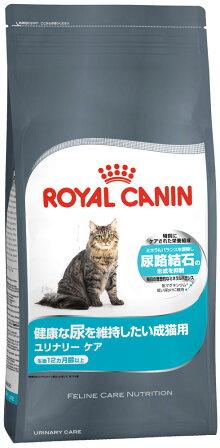 ロイヤルカナンユリナリーケア2kg[AA]【D】【キャットフードドライ成猫】3182550842938