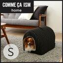 COMME CA ISM ペットベッド ドーム型ハウス Sサイズあったか ペットベッド ペット ベッド コムサ ペット用品 犬 猫 CO…